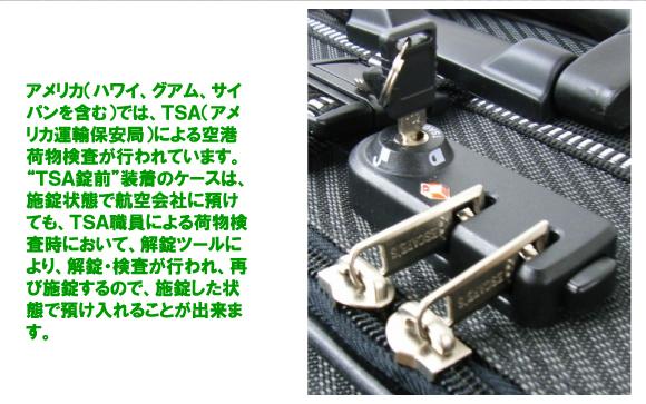 TSAロック2